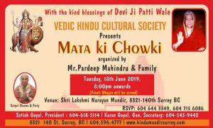 Mata Ki Chowki @ Lakshmi Narayan Mandir